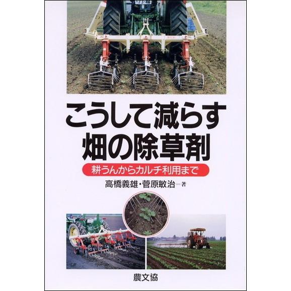 こうして減らす 畑の除草剤