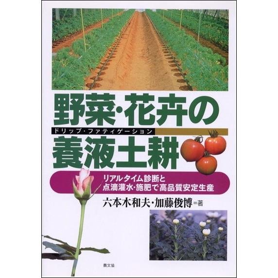 野菜・花卉の養液土耕