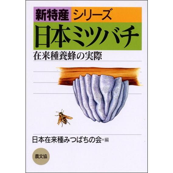 新特産シリーズ 日本ミツバチ