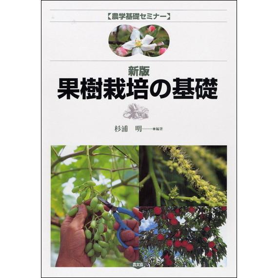 農学基礎セミナー 新版 果樹栽培の基礎