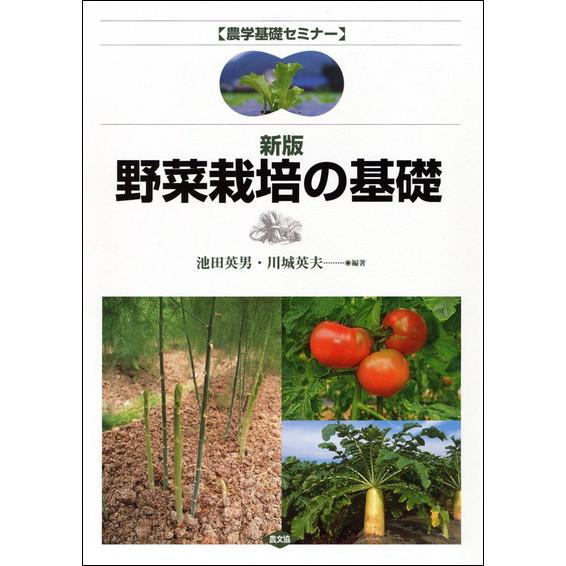 農学基礎セミナー 新版 野菜栽培の基礎