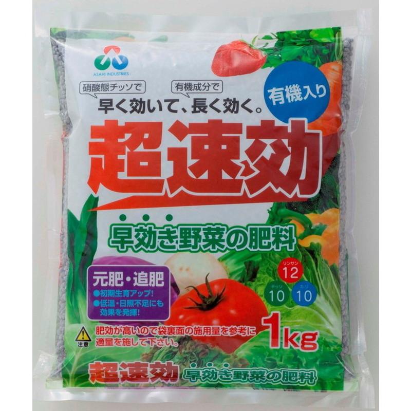 超速効 早効き野菜の肥料