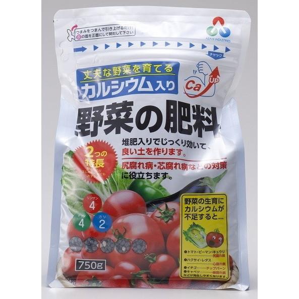 カルシウム入り野菜の肥料