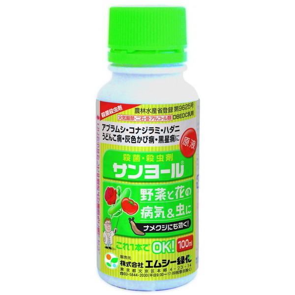 サンヨール乳剤