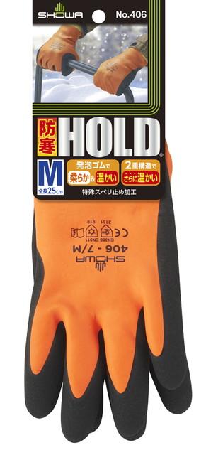 防寒HOLD(ホールド)