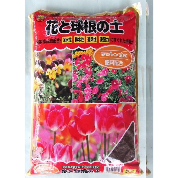 マグアンプ入り 花と球根の土