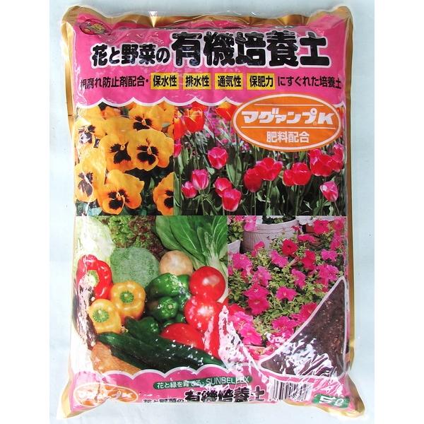 花と野菜の有機培養土
