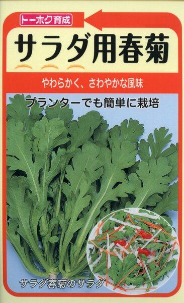 サラダ用春菊