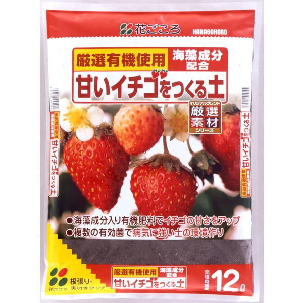 花ごころ 甘いイチゴをつくる土