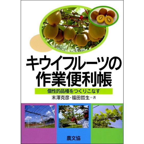 キウイフルーツの作業便利帳