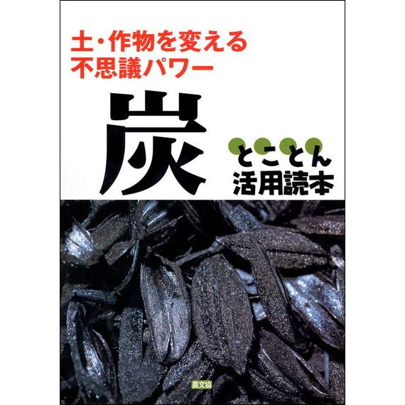 炭 とことん活用読本