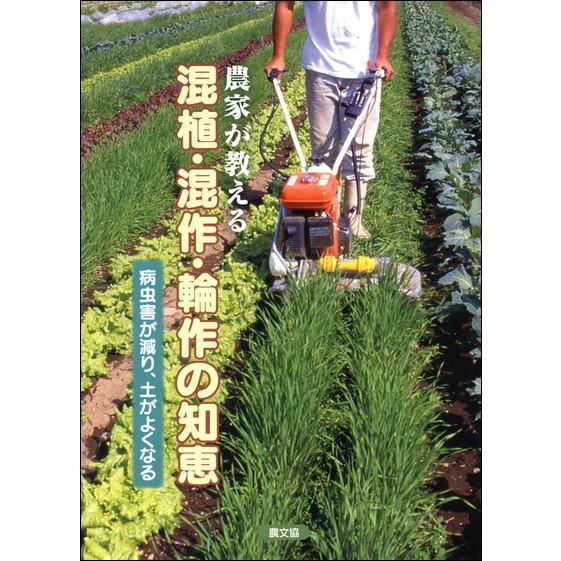 農家が教える 混植・混作・輪作の知恵