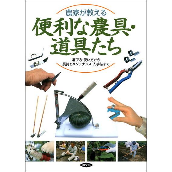農家が教える 便利な農具・道具たち
