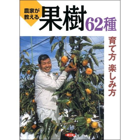 農家が教える果樹62種 育て方楽しみ方