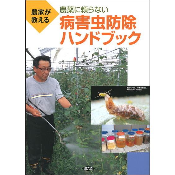 農家が教える 農薬に頼らない病害虫防除ハンドブック