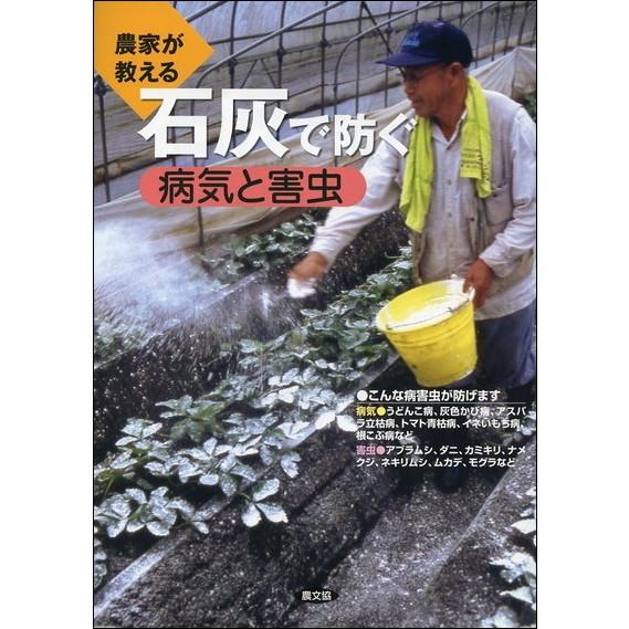 農家が教える 石灰で防ぐ病気と害虫