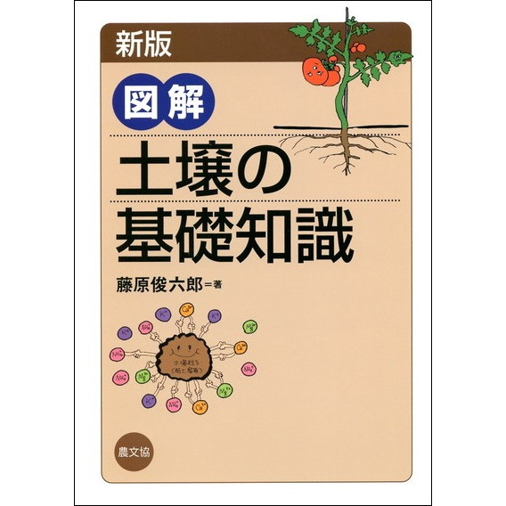 新版 図解 土壌の基礎知識
