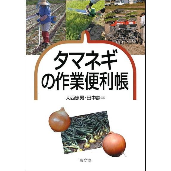 タマネギの作業便利帳