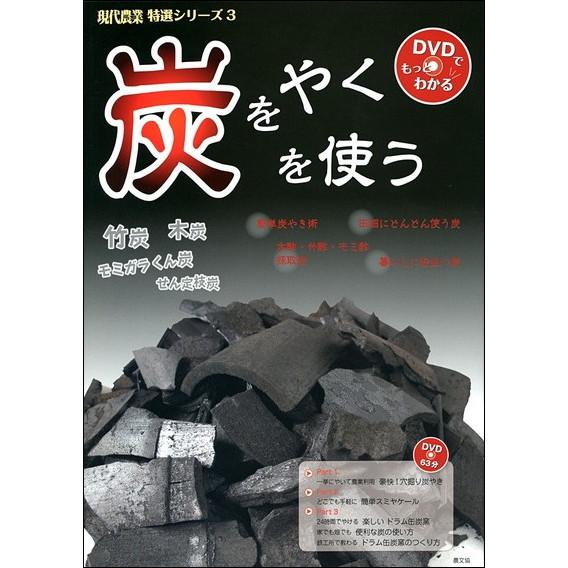 DVDブック 炭をやく 炭を使う