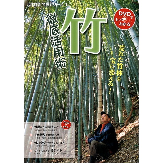 DVDブック 竹 徹底活用術
