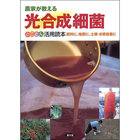 農家が教える 光合成細菌 とことん活用読本