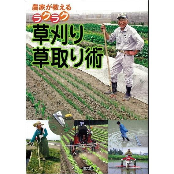 農家が教えるラクラク草刈り・草取り術
