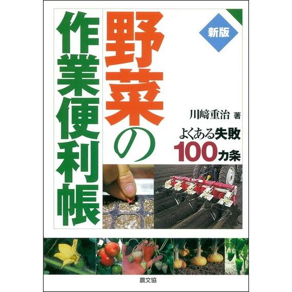 新版 野菜の作業便利帳