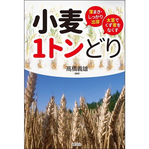小麦1トンどり